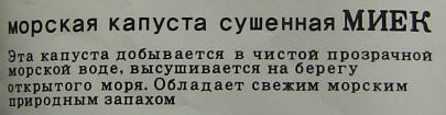 Морская капуста МИЕК
