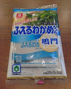 Морские водоросли вакаме